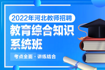 2022年河北教师招聘教育综合知识系统班
