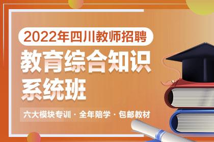 2022年四川教师招聘教育综合知识系统班