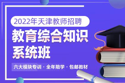 2022年天津教师招聘教育综合知识系统班