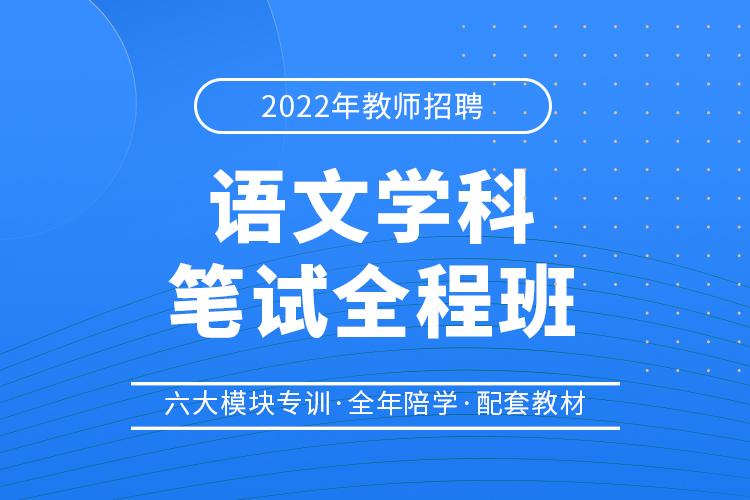 2022年教师招聘《语文》学科笔试全程班
