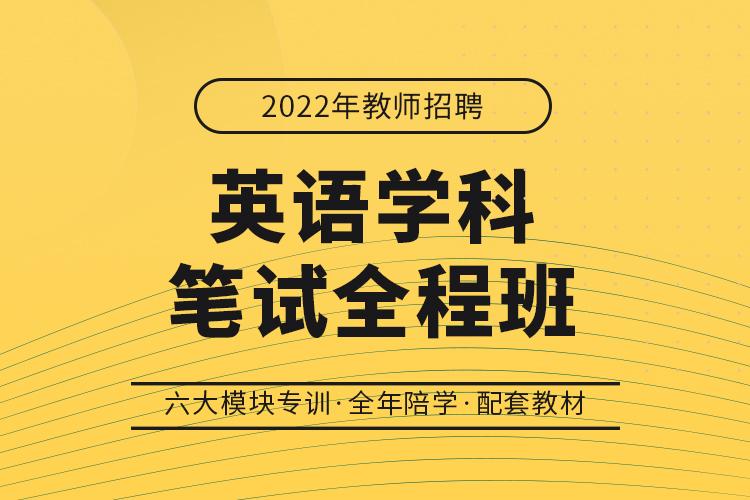 2022年教师招聘《英语》学科笔试全程班