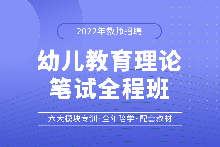 2022年教师招聘幼儿教育理论笔试全程班