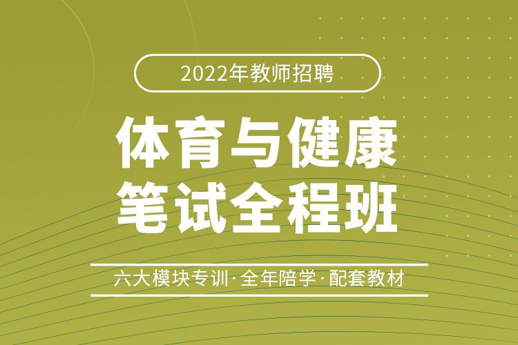 2022年教师招聘《体育与健康》学科笔试全程班