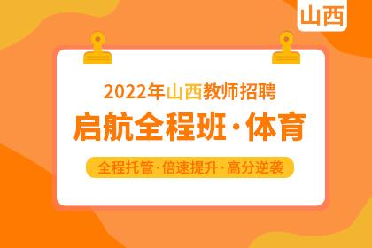 2022年山西教师招聘【体育】启航全程班