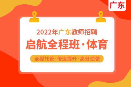 2022年广东教师招聘【体育】启航全程班