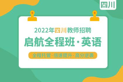 2022年四川教师招聘【英语】启航全程班