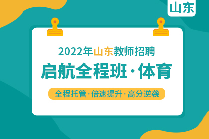 2022年山东教师招聘【体育】启航全程班