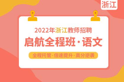 2022年浙江教师招聘【语文】启航全程班