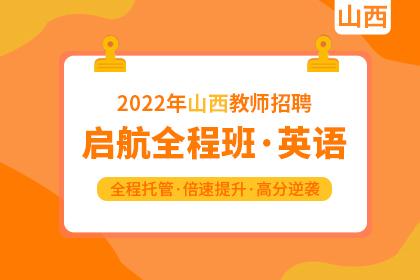 2022年山西教师招聘【英语】启航全程班
