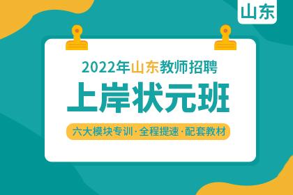 2022年山东教师招聘上岸状元班