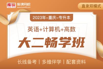 2023年重庆专升本【英语+计算机+高数】大二畅学班