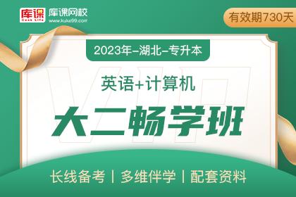 2023年湖北专升本【英语+计算机】大二畅学班