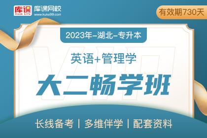 2023年湖北专升本【英语+管理学】大二畅学班