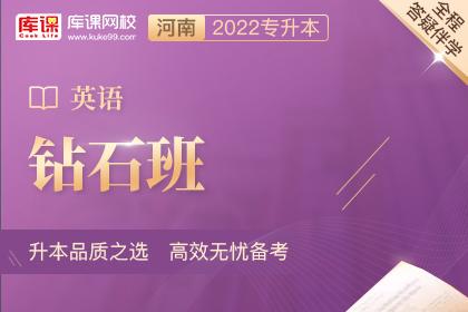 2022年河南专升本钻石班《英语》