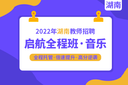 2022年湖南教师招聘【音乐】启航全程班