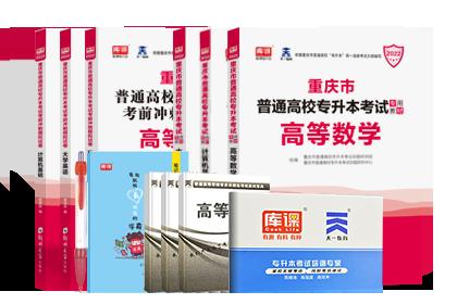 2022年重庆专升本考试英语+计算机+高等数学 (教材+模拟卷)