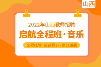 2022年山西教师招聘【音乐】启航全程班