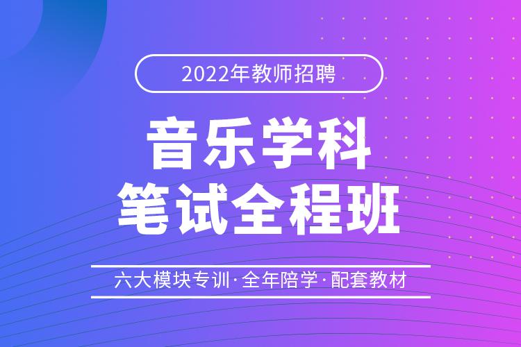 2022年教师招聘考试音乐学科笔试全程班
