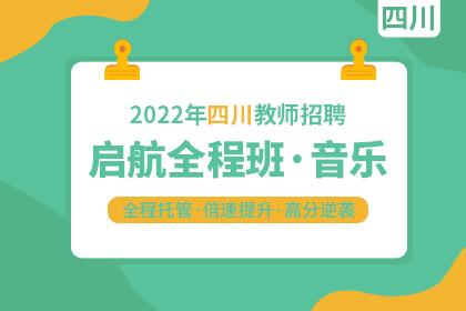 2022年四川教师招聘【音乐】启航全程班