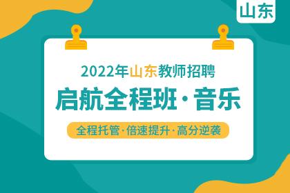 2022年山东教师招聘【音乐】启航全程班