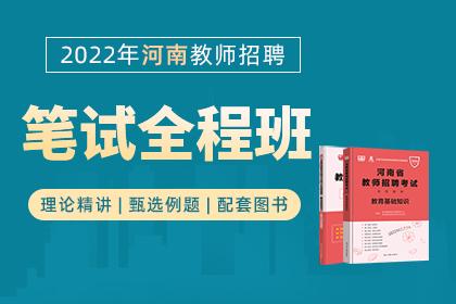 2022年河南教师招聘笔试全程班