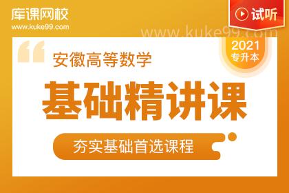 2021年安徽专升本高等数学基础精讲课-试听课程