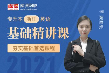 2021年浙江专升本英语基础精讲课