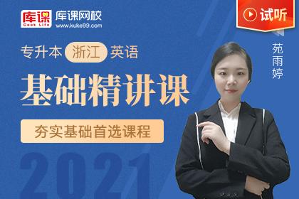 2021年浙江专升本英语基础精讲课-试听课程