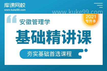 2021年安徽专升本管理学基础精讲课