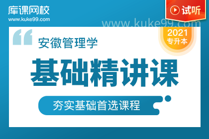 2021年安徽专升本管理学基础精讲课-试听课程