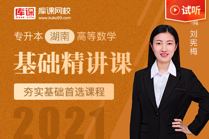 2021年湖南专升本高等数学基础精讲课-试听课程