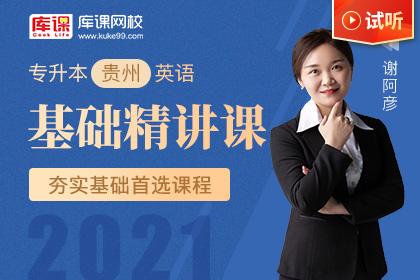 2021年贵州专升本英语基础精讲课-试听课程