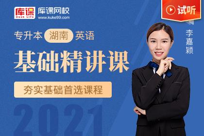 2021年湖南专升本英语基础精讲课-试听课程