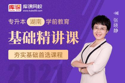 2021年湖南专升本学前教育基础精讲课