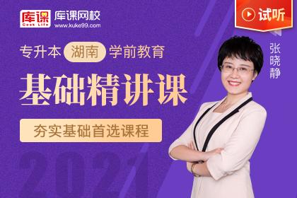 2021年湖南专升本学前教育基础精讲课-试听课程