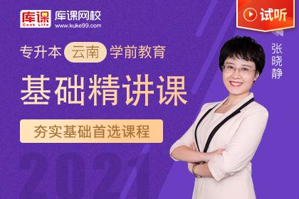 2021年云南专升本学前教育基础精讲课-试听课程