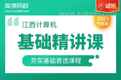 2021年江西专升本计算机基础精讲课-试听课程