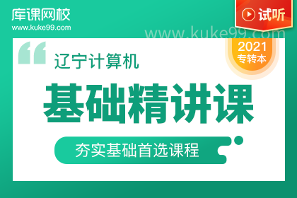 2021年辽宁专升本计算机基础精讲课-试听课程