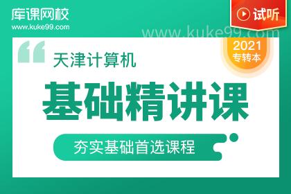2021年天津专升本计算机基础精讲课-试听课程