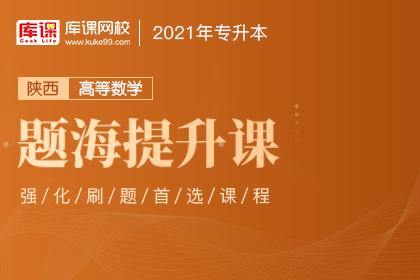 2021年陕西专升本高等数学题海提升课