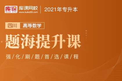 2021年四川专升本高等数学题海提升课(更新中)