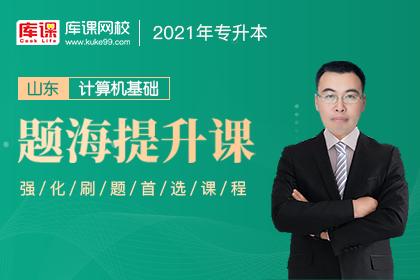 2021年山东专升本计算机题海提升课(更新中)