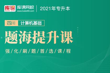 2021年四川专升本计算机题海提升课(更新中)