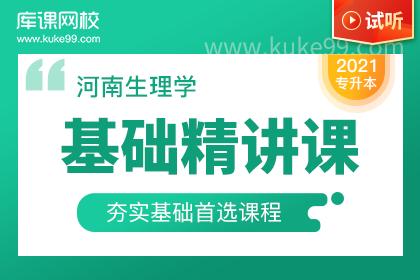 2021年河南专升本生理学基础精讲课-试听课程