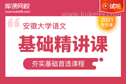 2021年安徽专升本大学语文基础精讲课-试听课程