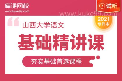 2021年山西专升本大学语文基础精讲课-试听课程