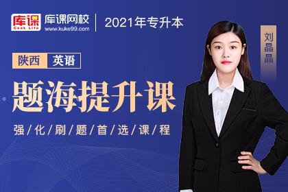2021年陕西专升本英语题海提升课
