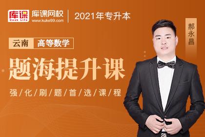 2021年云南专升本高等数学题海提升课