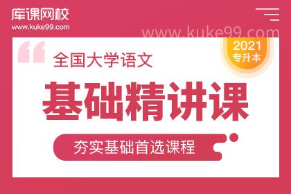 2021年全国专升本大学语文基础精讲课(预售)