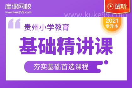 2021年贵州专升本小学教育专业基础精讲课-试听课程